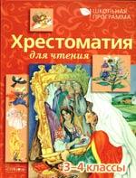 Давыдова Т. (сост.) Хрестоматия для чтения 3-4 кл. цена