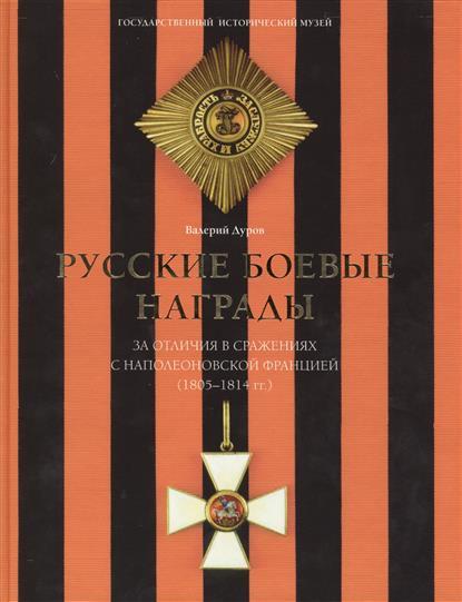 Русские боевые награды. За отличия в сражениях с наполеонской Францией