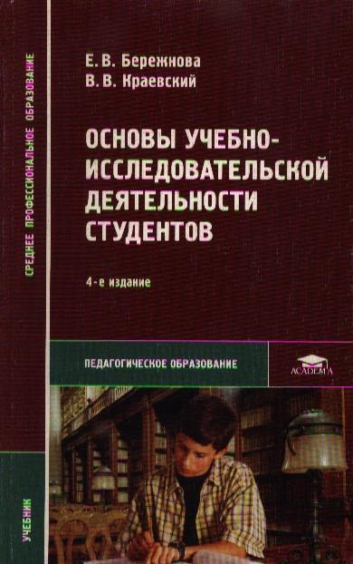 Основы учебно-исслед. деятельности студентов