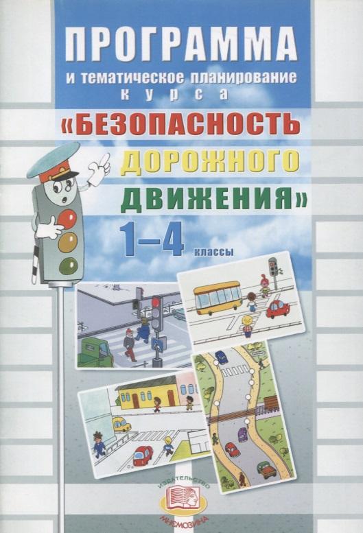 Бабина Р. (авт.-сост.) Программа и тематическое планирование курса Безопасность дорожного движения. 1-4 классы