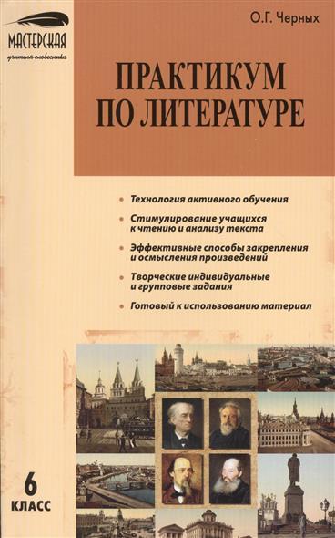 Практикум по литературе. 6 класс