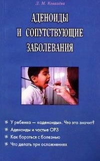 Ковалева Л. Аденоиды и сопутствующие заболевания сопутствующие товары