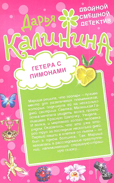 Калинина Д. Гетера с лимонами. Фанат Казановы дарья калинина гетера с лимонами