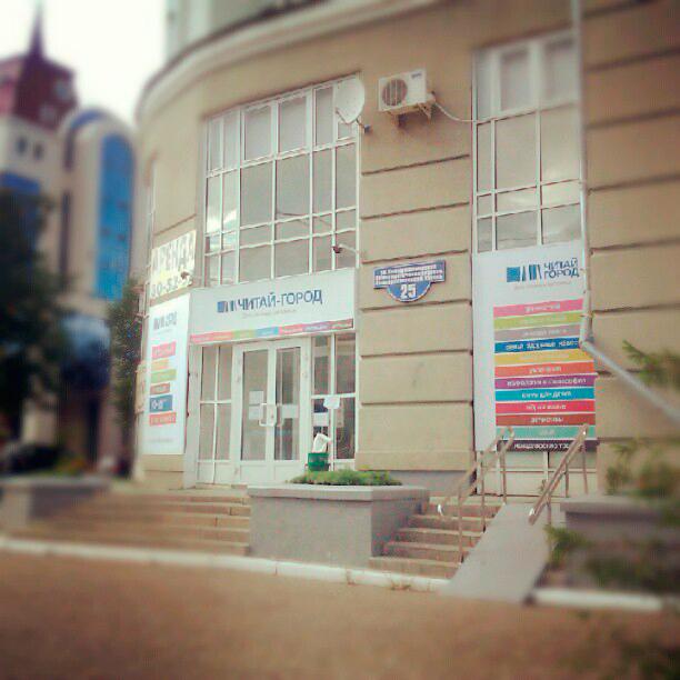 «Читай-город» в Саранске