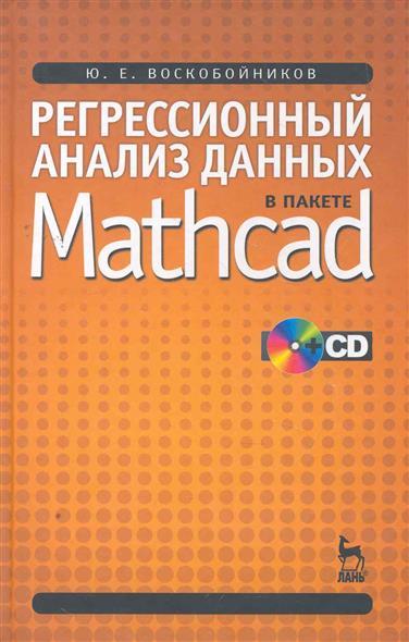 Регрессионный анализ данных в пакете Mathcad