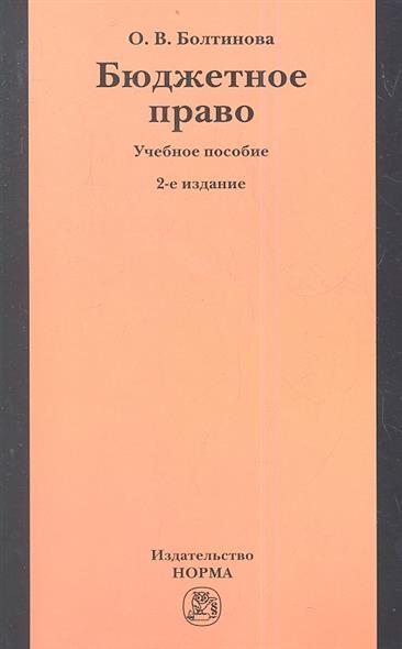 Бюджетное право: учебное пособие. 2-е издание, пересмотренное