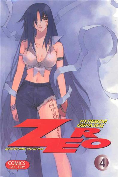 Лим Д. Комикс Зеро Нулевой образец т.4 лим д комикс зеро нулевой образец т 2