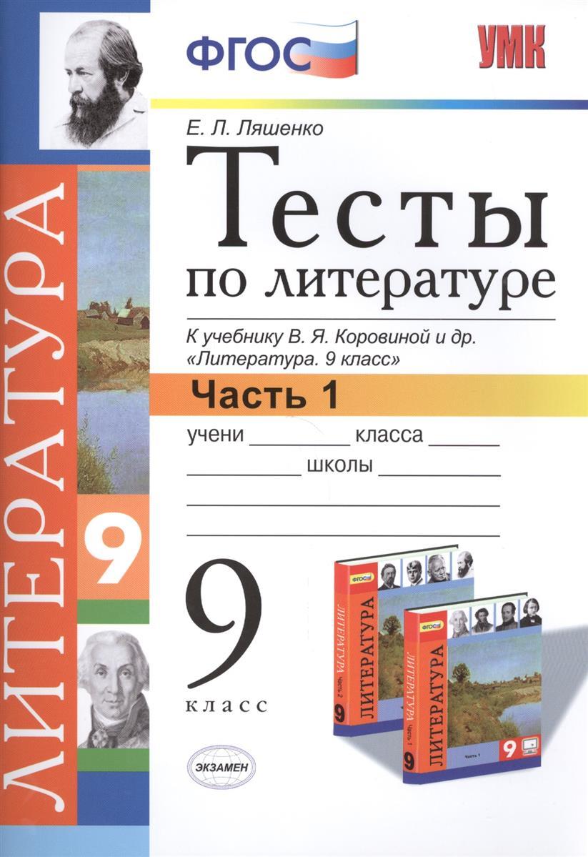 Тесты по литературе. 9 класс. Часть 1. К учебнику В.Я. Коровиной и др.