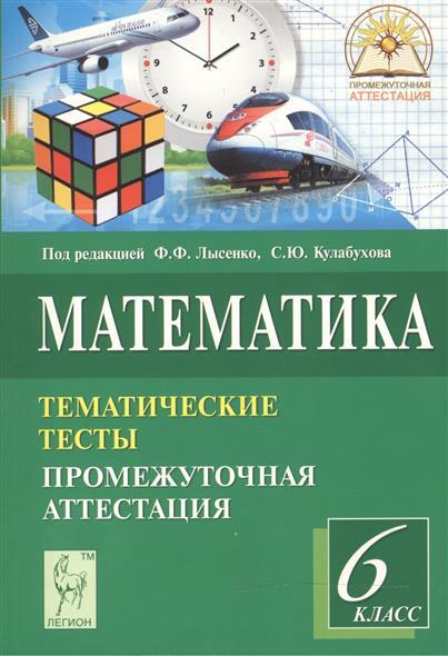 Математика. 6 класс. Тематические тесты. Промежуточная аттестация
