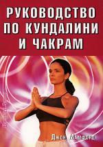 Мамфорд Дж. Руководство по кундалини и чакрам йога кундалини