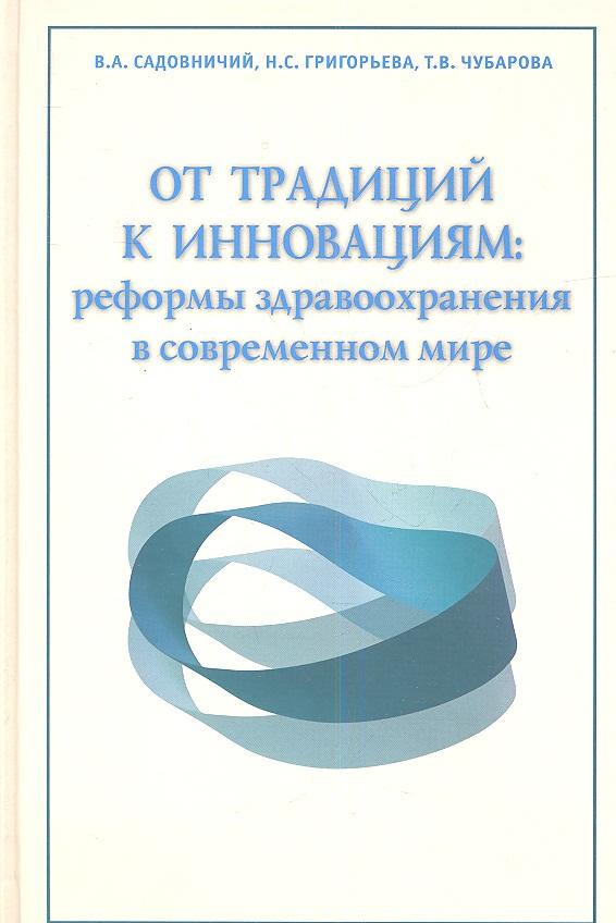 Садовничий В., Григорьева Н., Чубарова Т. От традиций к инновациям: реформы здравоохранения в современном мире