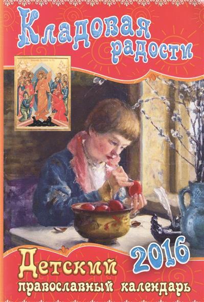 Кладовая радости. Детский православный календарь на 2016 год