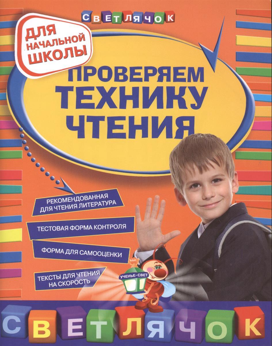 Александрова О. Проверяем технику чтения: для начальной школы