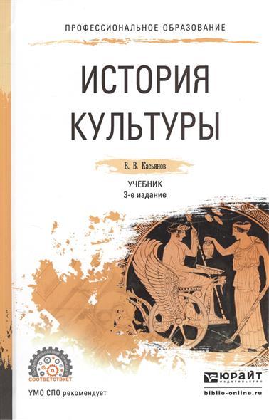 Касьянов В. История культуры. Учебник для СПО