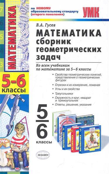Математика Сборник геометрических задач 5-6 кл