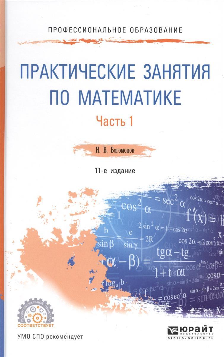 Решебник По Математике Для Спо Богомолов