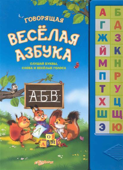 Зубкова В. Говорящая веселая азбука