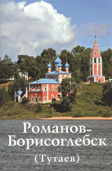 Горстка А., Ерохин В. Романов-Борисоглебск (Тутаев)