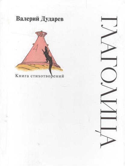 Дударев В. Глаголица. Книга стихотворений