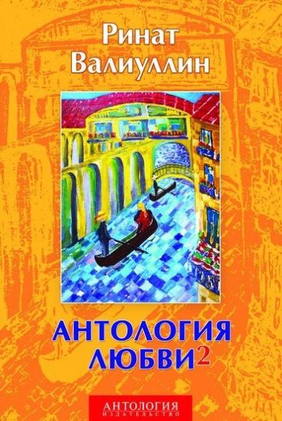 Валиуллин Р. Антология любви 2. Сборник валиуллин р р варварство сборник стихов