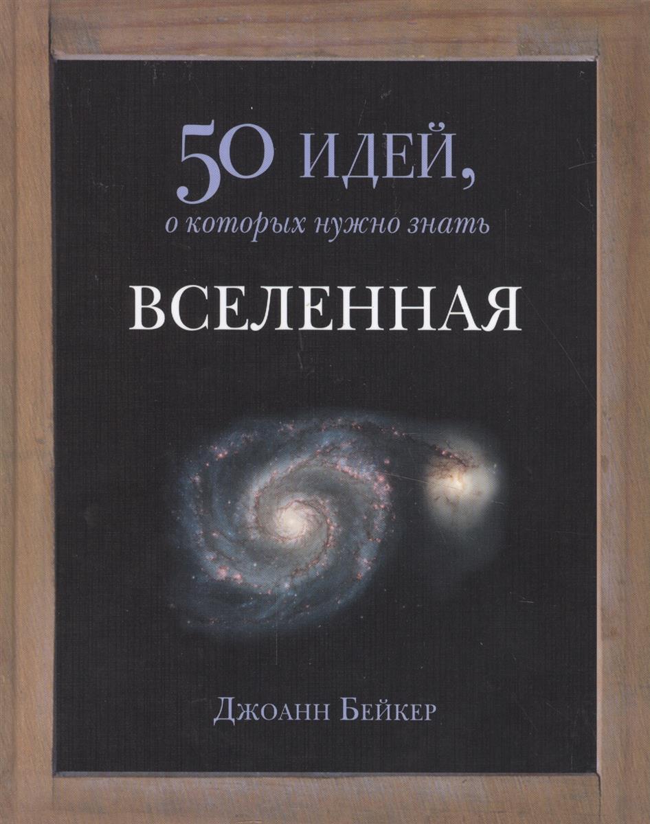 Бейкер Дж. Вселенная. 50 идей, о которых нужно знать