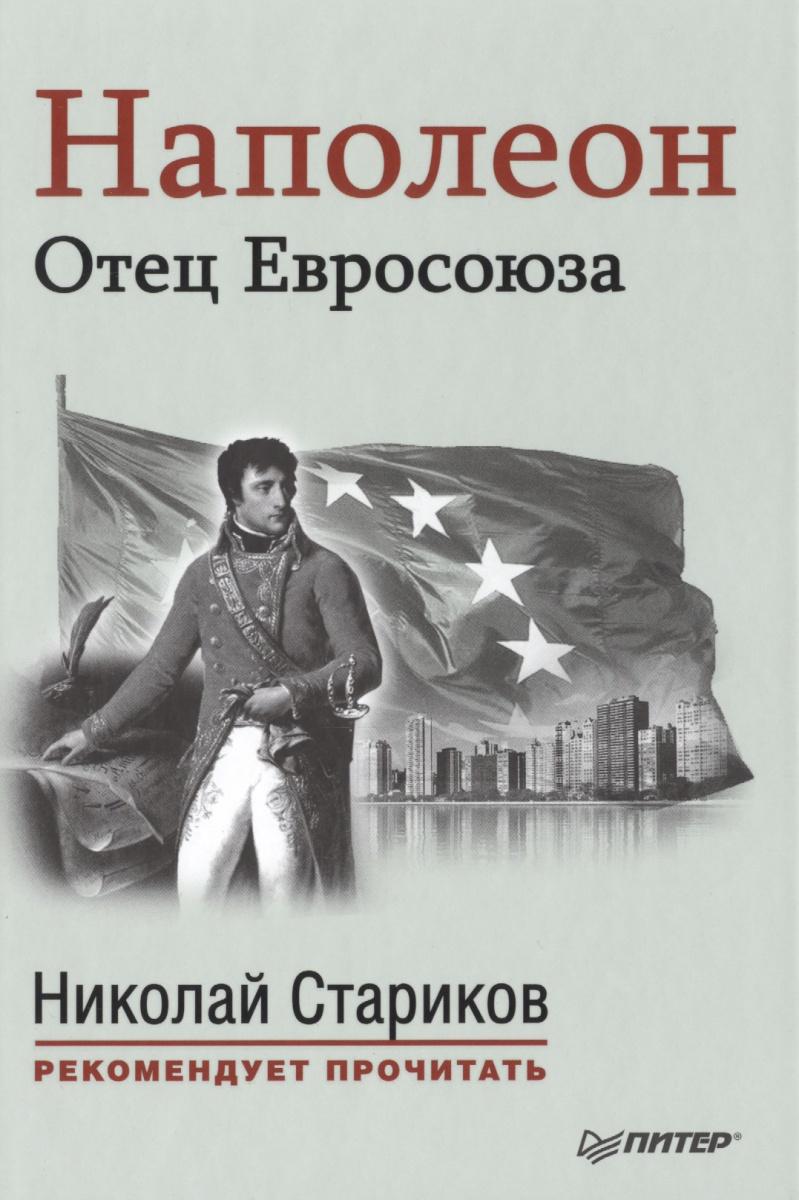 Стариков Н. (сост.) Наполеон. Отец Евросоюза