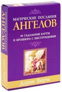 Вирче Д. Магические послания ангелов магические послания ангелов 44 карты