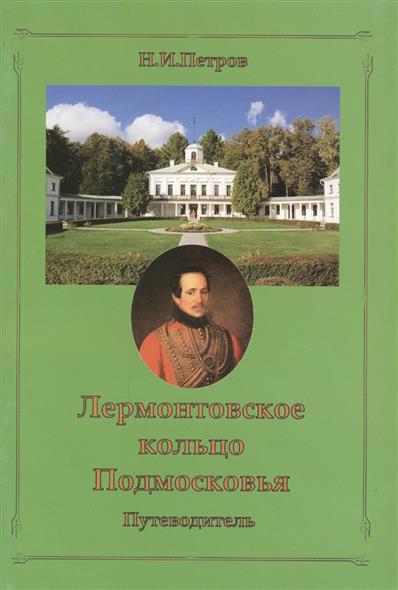 Петров Н. Лермонтовское кольцо Подмосковья. Путеводитель