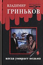 Гриньков В. Когда умирает ведьма гриньков в москва путеводитель