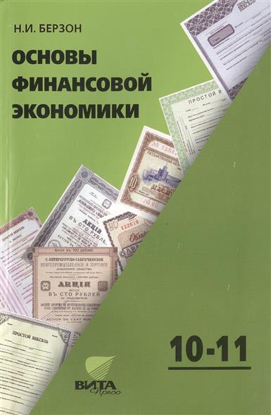Книга Основы финансовой экономики. 10-11 класс. Берзон Н.
