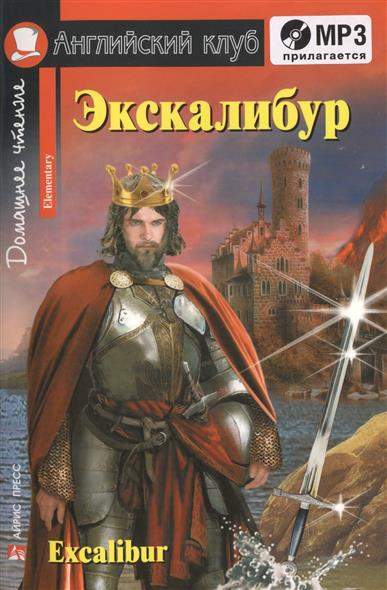 Льо . (ред.) Экскалибур. Excalibur (+MP3)