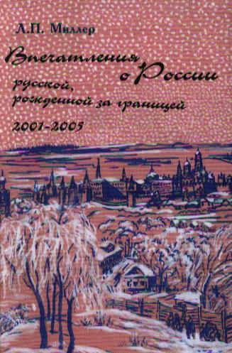 Впечатления о России русской, рожденной за границей 2001-2005