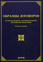 Образцы договоров по гражданскому законод. РФ