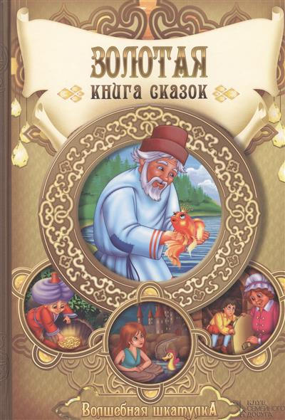 Скляр С. (ред.) Золотая книга сказок