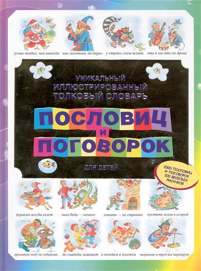 Уникальный илл. толковый словарь пословиц и поговорок для детей