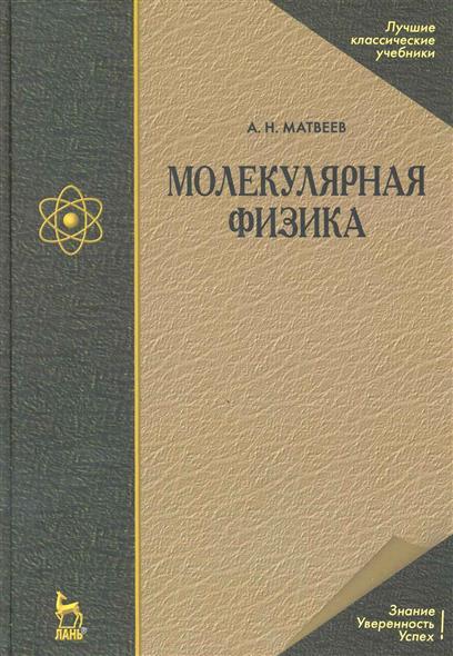 Матвеев А. Молекулярная физика л д ландау а и ахиезер е м лифшиц механика и молекулярная физика учебное пособие