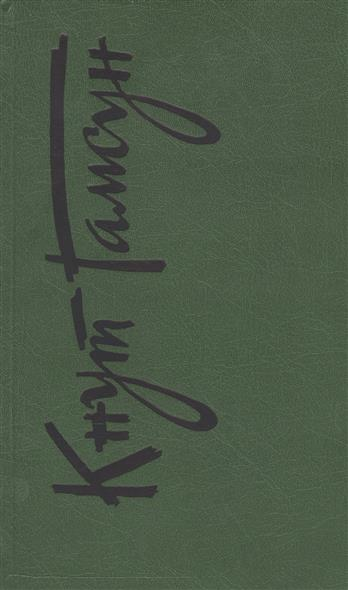 Гамсун К. Кнут Гамсун. Собрание сочинений в шести томах. Том шестой. Рассказы. Пьесы. На заросших тропинках