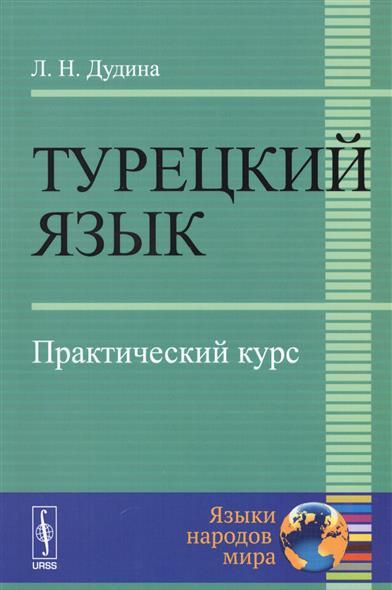 Турецкий язык. Практический курс. Учебное пособие