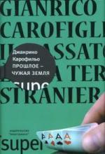 Карофильо Дж. Прошлое чужая земля