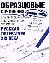 Образцовые сочинения-шпаргалки Русская литература 19 века