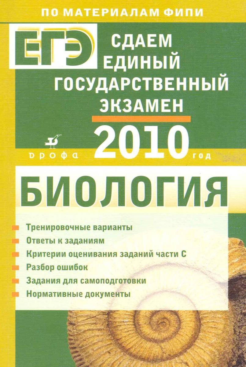 Калинова Г., Кузнецова В., Прилежаева Л. Биология Сдаем ЕГЭ 2010