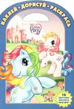 """Наклей, дорисуй и раскрась! """"Мой маленький пони"""""""
