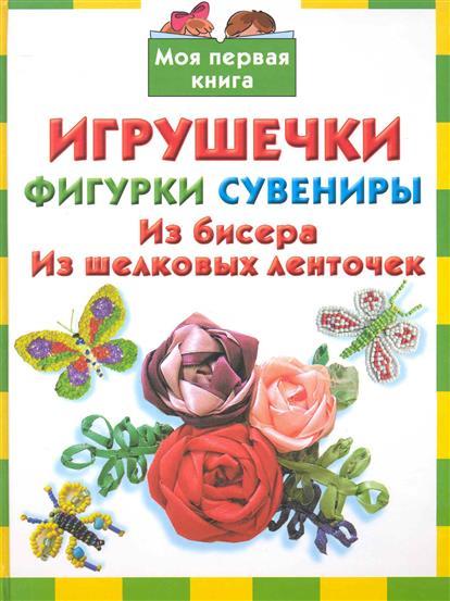 Данкевич Е., Дубровская Н., Егорова А. Игрушечки фигурки сувениры