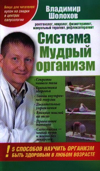 """Шолохов В. Система """"Мудрый организм"""". 5 способов научить организм быть здоровым в любом возрасте. 2-е издание, дополненное"""
