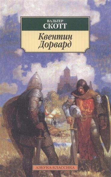Квентин Дорвард. Роман