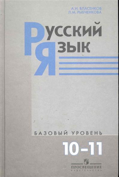 Власенков А.: Русский язык 10-11 кл Базовый ур.