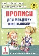 Прописи для младших школьников. 1 класс