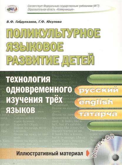 Поликультурное языковое развитие для детей: технология одновременного изучения трех языков (+CD)