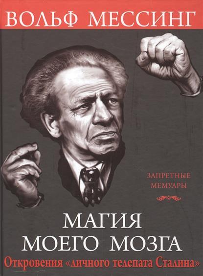 "Мессинг В. Магия моего мозга. Откровения ""личного телепата Сталина"""