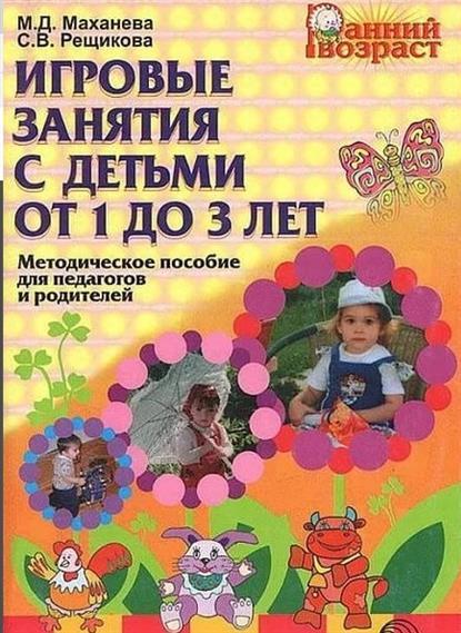Игровые занятия с детьми от 1 до 3 лет Метод. пособие…